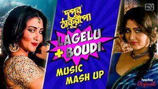Dupur Thakurpo Mashup | Boudi Song | Lagelu | Swastika | Hoichoi Originals | SVF | Web-series