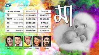 Maa  | Audio Jukebox | Shireen | F.A.Sumon | Gamcha Polash | Nirjhor | Safayet |
