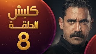 مسلسل كلبش الحلقة 8 الثامنة | HD - Kalabsh Ep 8