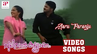 Malayalam Movie | Pulival Kalyanam Malayalam Movie | Aaru Paranju Song | Malayalam Movie Song