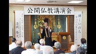 福住寺_公開仏教講演会_清岡隆文師_2017.07.09
