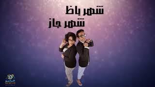 شهرجاز و شهرباظ | خروجات الصحاب | مع محمد نشأت و إيمان السيد | على الراديو 9090
