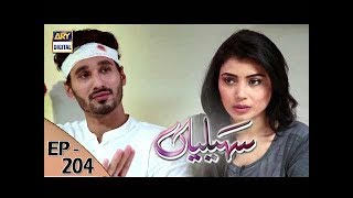 Saheliyaan Ep 204 uploaded on 3 month(s) ago 9133 views