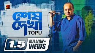 Sesh Dekha By Topu | Album Shey ke | Official lyrical Video