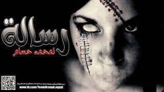 قصة رساله  قصة رعب صوتية لمحمد حسام