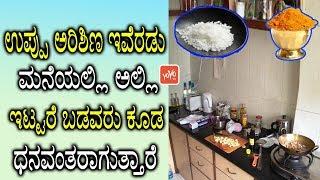 ಉಪ್ಪು ಅರಿಶಿಣ ಇವೆರಡು ಮನೆಯಲ್ಲಿ ಅಲ್ಲಿ ಇಟ್ಟರೆ ಬಡವರು ಕೂಡ ಧನವಂತರಾಗುತ್ತಾರೆ | YOYO TV Kannada Vastu Tips