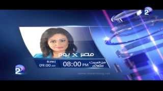 """برنامج """"مصر X يوم"""" مع الأعلامية منى سلمان علي قناة دريم2"""