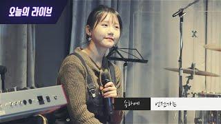 [Danalmusic_Live] 송하예 - 언젠가는