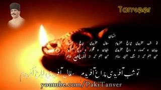 "Persian (Farsi) Poetry by Allama Iqbal ( Eghbale Lahori) "" Mokalemeh mabine Ensan wo Khoda"""