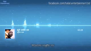 Tui beta ke? By Muhib Khan ( তুই বেটা কে?-- মুহিব খান)