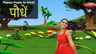 Plants Action Song | Hindi Rhymes With Actions For Children | Baby Rhymes Hindi | Bal geet Hindi