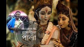 Krishnan pal  রাসলিলা পালা