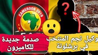تنظيم كأس إفريقيا 2019 : صدمة جديدة للكاميرون 🔥 وكيل نجم المنتخب المغربي في برشلونة!