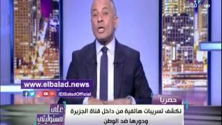 صدى البلد | أحمد موسي يكشف مفاجأة بشأن تسريبات قناة «الجزيرة»