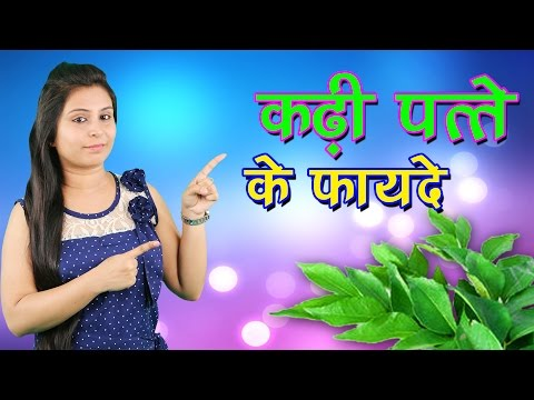 कढ़ी पत्ते के फायदे Health Benefits Of Curry Leaves | Hair Growth & Weight Loss - Tips In Hindi