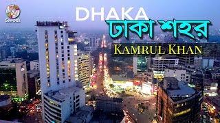 Kamrul Khan - Dhaka Shohor | ঢাকা শহর | New Bangla Song 2017 | Soundtek