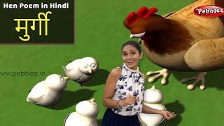 Hen Action Song | Hindi Rhymes With Actions For Children | Baby Rhymes Hindi | Bal geet Hindi