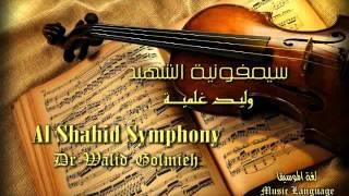 Al-Shahid Symphony, Walid Goulmieh | سيمفونية الشهيد، وليد غلمية