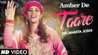 Amber De Taare - Dr. Mamta Joshi   Raj Kakra   Aagaaz   New Punjabi Song 2017   Saga Music
