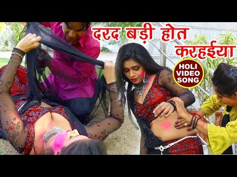 Xxx Mp4 Lado Madheshiya सुपरहिट होली VIDEO SONG 2018 Darad Badi Kare Karihaiya Bhojpuri Holi Songs 3gp Sex