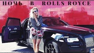 ПРОВЕЛА НОЧЬ В Rolls Royce Ghost Black Badge БЕЗ ДЕНЕГ // Часть 1