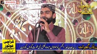 Usman Raza Qadri - Beautiful Naqabat - Mehfil e Naat Tibbi Ghous Gujrat