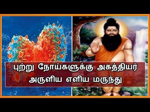 பல வித புற்று நோய்களுக்கு அகத்தியர் அருளிய மருந்து   Siddhargal Ragasiyam
