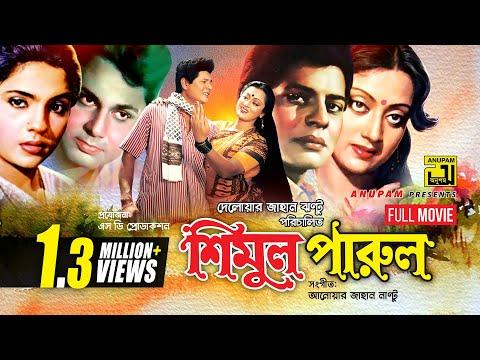 Xxx Mp4 Shimul Parul শিমুল পারুল Faruk Sunetra Bulbul Ahmed Manna Bangla Full Movie 3gp Sex