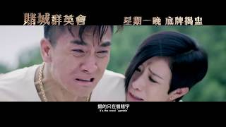 賭城群英會 - 恨 (TVB)