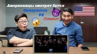 Американцы смотрят баттл Oxxxymiron vs Dizaster