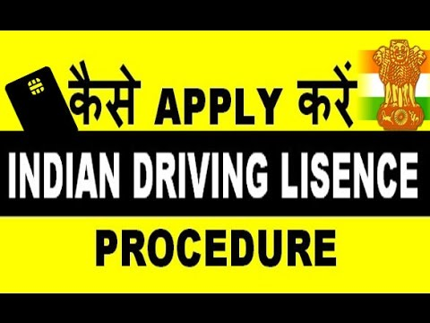 how to apply for indian driving license step by step procedure