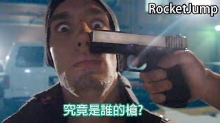 RocketJump : 究竟是誰的槍? Whose gun is, it anyway?【中文字幕】