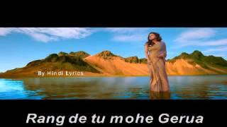 Gerua - lyrics  - Dilwale - arijit singh - 2016