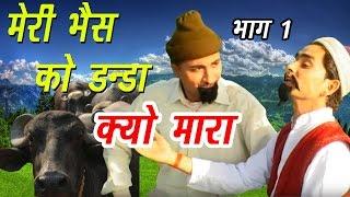 Shekh Chilli Ke Karname Part-1 | मेरी भैंस को डंडा क्यों मारा | Hindi Funny Comedy Video