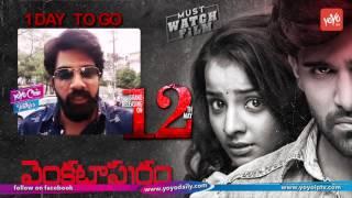 Hero Naveen Chandra wishes to Venkatapuram Movie Team | Rahul | Mahima | YOYO Cine Talkies