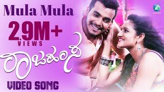 Raajahamsa - Mula Mula | Video Song | Gowrishikar, Ranjani Raghavan | New Kannada 2017