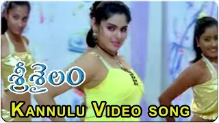 Kannulu Kannulu Video Song || Srisailam Movie || Sri Hari, Sajitha, Suhani