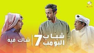 """مسلسل شباب البومب 7 - الحلقه السابعة """" شاك فيه """" 4K"""