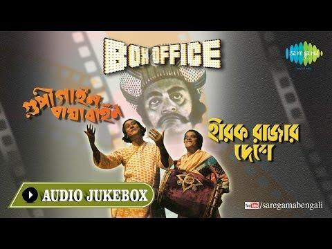 Box Office Goopy Gyne Bagha Byne   Aha Ki Ananda   Bengali Songs Audio Jukebox