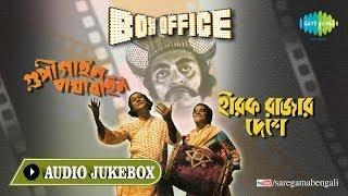 Box Office Goopy Gyne Bagha Byne | Aha Ki Ananda | Bengali Songs Audio Jukebox