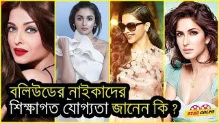 বলিউডের নায়িকাদের শিক্ষাগত যোগ্যতা। Top Bollywood Actress Education Qualification