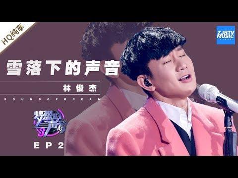 纯享 林俊杰《雪� 下的声音》《梦想的声音3》EP2 20181102 浙江卫视官方音乐HD