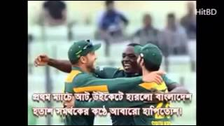Beautiful song by Bangladesh cricket team and gone
