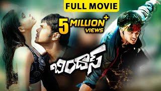 Bindaas Full Movie || Manchu Manoj Kumar Sheena Shahabadi