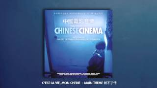 Evosound Audiophile Film Music - Film Music of Chinese Cinema