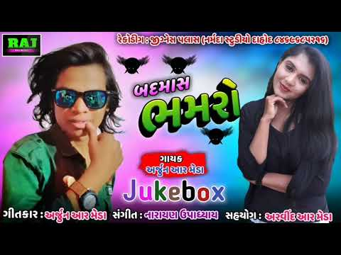Xxx Mp4 Badmas Bhamro Arjun R MEDA Special Holi 2019 New Gafuli Song RAJ MUSIC 3gp Sex