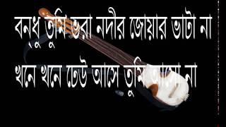 Domka Haoa Ashe Bondhu Tumi Asho Na by Ganpoka-Bangla Lyrics(দমকা হাওয়া আসে বন্ধু তুমি আসো না)