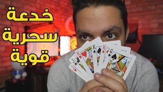 خدعة سحرية راح تخليك تعيد الفيديو مرتين!!