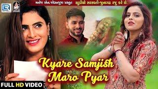 Kyare Samjish Maro Pyar - KAJAL MAHERIYA | New Gujarati Song | Full HD Video | RDC Gujarati