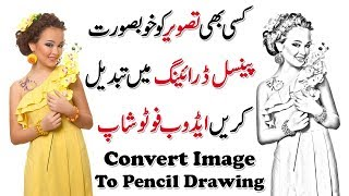 Photoshop Tutorial: How to Transform PHOTOS into Gorgeous, Pencil Drawing In Urdu/Hindi